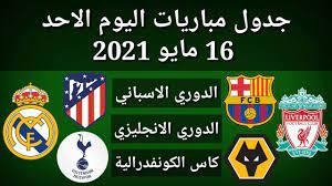 جدول مباريات اليوم الأحد 16-5-2021 - YouTube