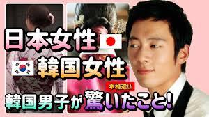 日本女性と韓国女性 韓国人が思う違い 韓国人男子が驚いたこと Youtube