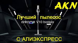 Пылесос Xiaomi <b>Dreame V10 Boreas</b> с aliexpress - YouTube