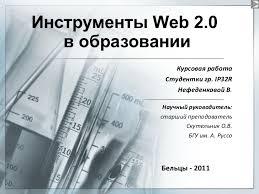 презентация курсовая Инструменты w е b 2 0 в образовании Курсовая работа Студентки гр