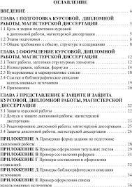МЕТОДИЧЕСКИЕ УКАЗАНИЯ pdf 3 Общие требования к объему структуре и содержанию