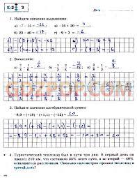 ГДЗ контрольные работы по математике класс Зубарева Лепешонкова  Страница 4 5 6 7 8 9 10 11 12
