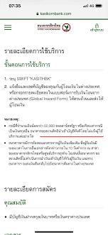 ลูกค้าต่างประเทศ จะโอนเงินเข้าแบงค์กสิกรไทย โดยตรงได้ไหม - Pantip