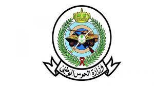 الشؤون الصحية تعلن عن وظائف شاغرة في وزارة الحرس الوطني