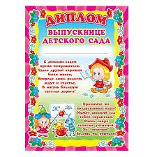Купить детские дипломы и свидетельства ru Купить детские дипломы и свидетельства i