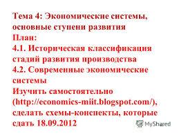 Курсовая работа на тему Экономические системы и их классификация  Развитие экономических систем в реферате