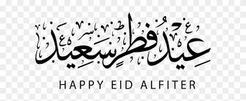 Typography Vector Eid Mubarak Seasons Greetings In Arabic Hd Png