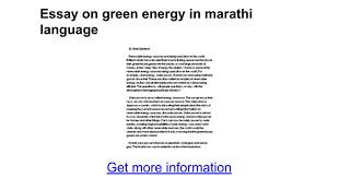 essay on green energy in marathi language google docs