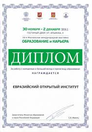 Евразийский открытый институт Диплом участника выставки Образование и карьера за работу с молодёжью и большой вклад в