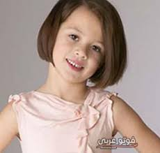 احدث قصات شعر اطفال بنات 2019 فوتو عربي