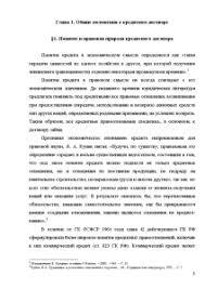 Кредитный договор Товарный и коммерческий кредит Курсовая Курсовая Кредитный договор Товарный и коммерческий кредит 5