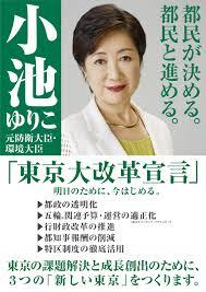 「小池百合子「東京大改革宣言」」の画像検索結果
