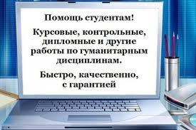 Помогу студенту и школьнику доклад контрольная работа реферат  Помогу студенту и школьнику доклад контрольная работа реферат 1 ru