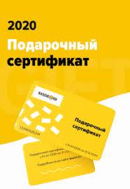 Электронный <b>подарочный сертификат</b> 2020 | <b>5</b> декабря 2019 18:00