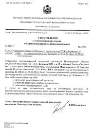 Протокол об административном правонарушении требования к содержанию и порядку составления