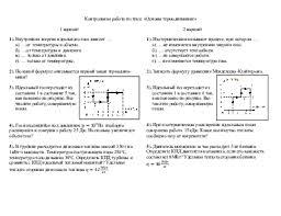 Задания для контрольной работы по физике в классе Формула  Задания для контрольной работы по физике в 10 классе Формула первого закона термодинамики Изотермический процесс Формула уравнения Менделеева Клайперона