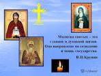 Урок 4 православная молитва а кураев