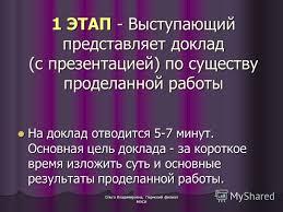 Презентация на тему КРИТЕРИИ ОЦЕНКИ КАЧЕСТВА ЗАЩИТЫ КУРСОВОЙ И  3 Ольга Владимировна