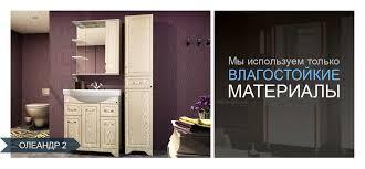 <b>Style</b> line: Производство <b>мебели</b> для ванных комнат в Самаре