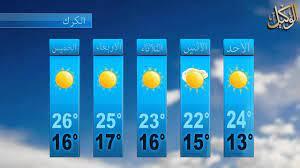 حالة الطقس لهذا الأسبوع يوم الاحد 7 - 10 - YouTube