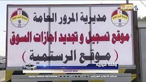 جولة في موقع مرور الرستمية وما المانع من افتتاحه لحد الان؟ - YouTube