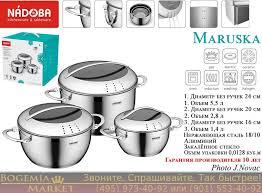 Купить <b>Набор кастрюль</b> Маруська (Maruska) (<b>3</b> кастрюли ...