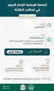 لا داعي للقلق من الرسائل.. الرياض تشهد بثاً تجريبياً لمنصة الإنذار المبكر  اليوم