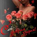 Букет цветов с пожеланием доброго утра 152