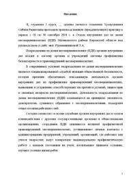 Отчёт по практике в подразделение по делам несовершеннолетних ПДН  Отчёт по практике Отчёт по практике в подразделение по делам несовершеннолетних ПДН органа