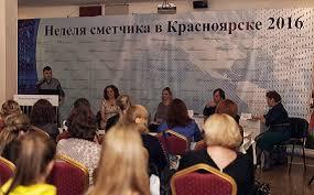 Неделя сметчика в Красноярске Сибирский межрегиональный учебный  Неделя сметчика 2016 Отчет о мероприятии