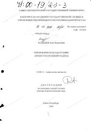 Диссертация на тему Управленческая адаптация Личностно ролевой  Диссертация и автореферат на тему Управленческая адаптация Личностно ролевой подход dissercat
