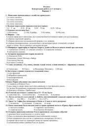 Контрольная работа Древняя Русь 10 класс Контрольная работа за 1 четверть Вариант 1