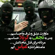 Image result for عکس گرافیکی مدافعان حرم