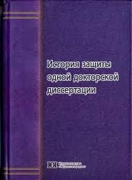 История защиты одной докторской диссертации Книги Публикации  История защиты одной докторской диссертации