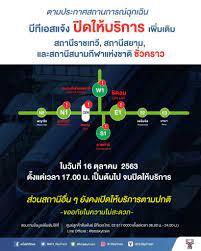 บีทีเอสปิดเพิ่ม 3 สถานี สยาม-ราชเทวี-สนามกีฬา - สำนักข่าวไทย อสมท