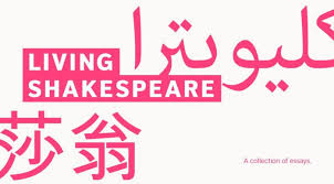 living shakespeare literature shakespeare lives in literature