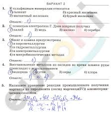 ГДЗ по химии класс Габриелян Краснова контрольные работы решебник Проверочная работа №9 Получение металлов