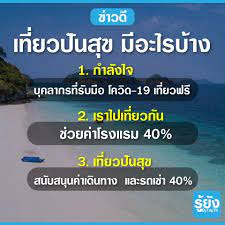 TripTH ทริปไทยแลนด์ - เที่ยวปันสุข อนุมัติแจกเงินเที่ยวแล้ว สายเที่ยวเตรียมตัวเลย  โครงการ