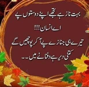 urdu shayari dosti sad