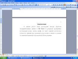 Порядок выполнения и правила оформления курсовой работы Пример нумерации страниц в курсовой работе