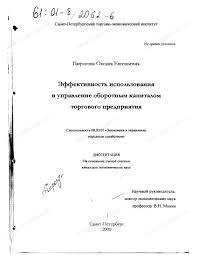 Диссертация на тему Эффективность использования и управление  Диссертация и автореферат на тему Эффективность использования и управление оборотным капиталом торгового предприятия