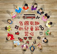 香港兒童啟迪協會 ( distinctive learning society) 成立於2001年,成員來自不同專業對兒童學習障礙有負擔的義工所組成. 各國有趣的å…'童節ç¿'ä¿— 1957福利諮詢專線 痞客邦