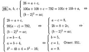 Решебник по алгебре класс Мордкович Александрова Домашние  Задание 10