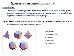 Презентация историческая справка по геометрии на тему  слайда 1 Правильные многогранники Определение Выпуклый многогранник называют правильн