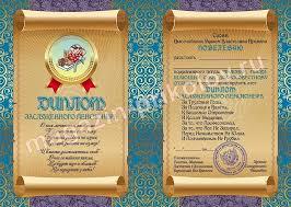 Прикольный диплом Заслуженного пенсионера ламинация  Шуточный диплом Заслуженного пенсионера ламинация 5 0