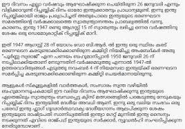 republic day speech in marathi telugu malayalam  26 republic day speech in malayalam images