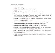Курсовая работа для МГУПС МИИТ Кому нужно  Литература используемая в курсовом проекте