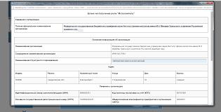 Порядок обращения в Центр информационных технологий и систем  Вам необходимо получить печатную форму заполненного бланка заявления формат pdf распечатать его