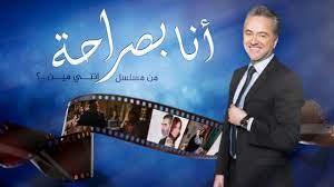 Marwan Khoury - Ana Bsaraha | 2019 | مروان خوري - أنا بصراحة - YouTube |  Broadway shows, Music, Broadway show signs
