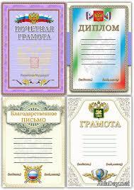 скачать грамоты дипломы благодарности сертификаты бесплатно и  Благодарность грамоты и диплом